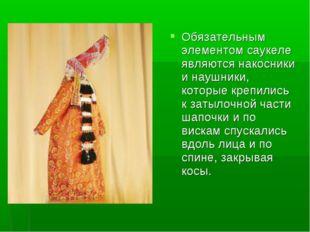 Обязательным элементом саукеле являются накосники и наушники, которые крепили
