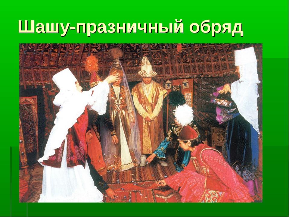 Шашу-празничный обряд