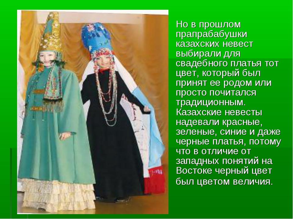 Но в прошлом прапрабабушки казахских невест выбирали для свадебного платья то...