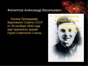 Филиппов Александр Васильевич Указом Президиума Верховного Совета СССР от 26