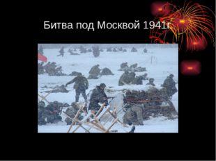 Битва под Москвой 1941г.