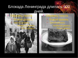 Блокада Ленинграда длилась 900 дней.