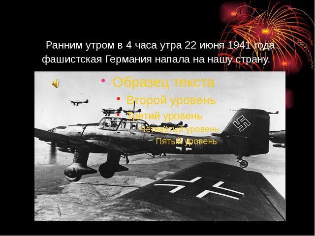 Ранним утром в 4 часа утра 22 июня 1941 года фашистская Германия напала на н...