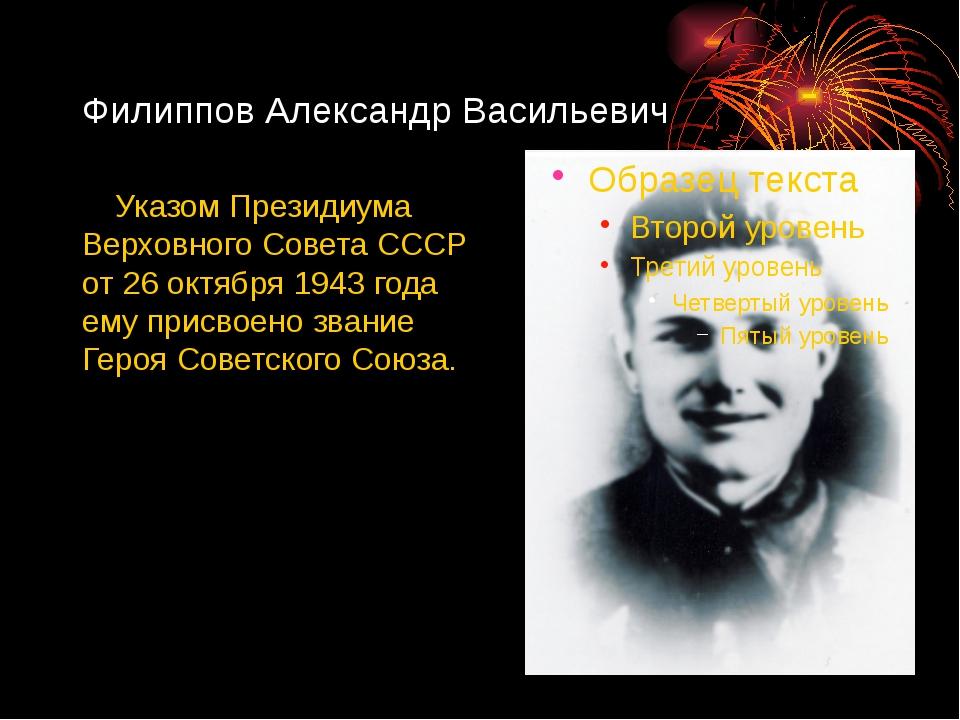 Филиппов Александр Васильевич Указом Президиума Верховного Совета СССР от 26...