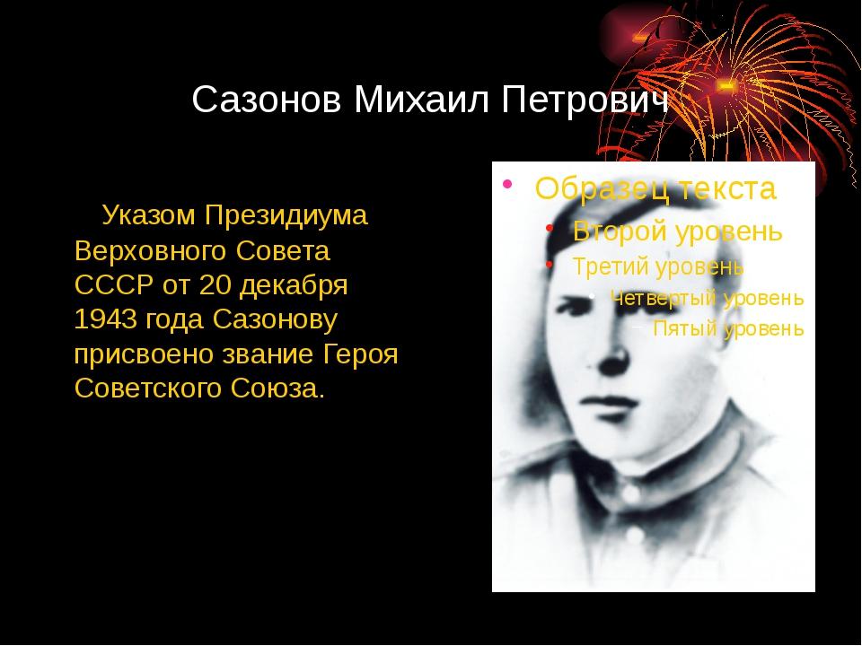 Сазонов Михаил Петрович Указом Президиума Верховного Совета СССР от 20 декабр...