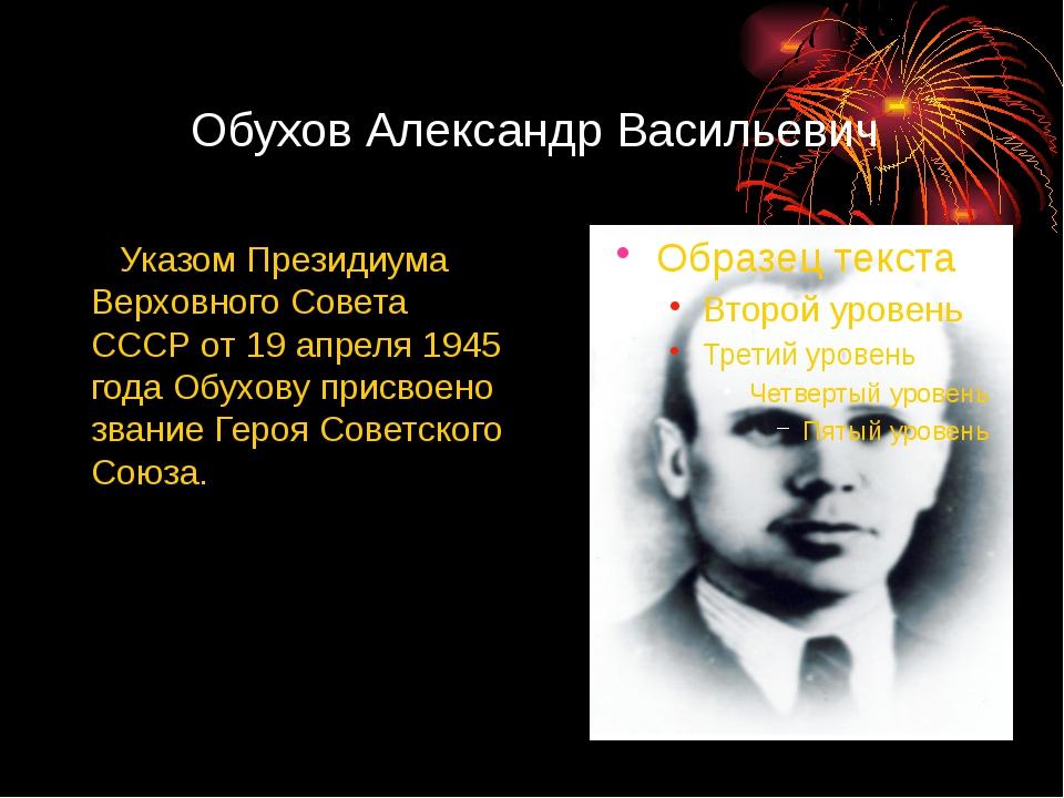 Обухов Александр Васильевич Указом Президиума Верховного Совета СССР от 19 а...