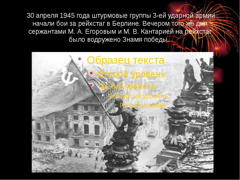 30 апреля 1945 года штурмовые группы 3-ей ударной армии начали бои за рейхст...