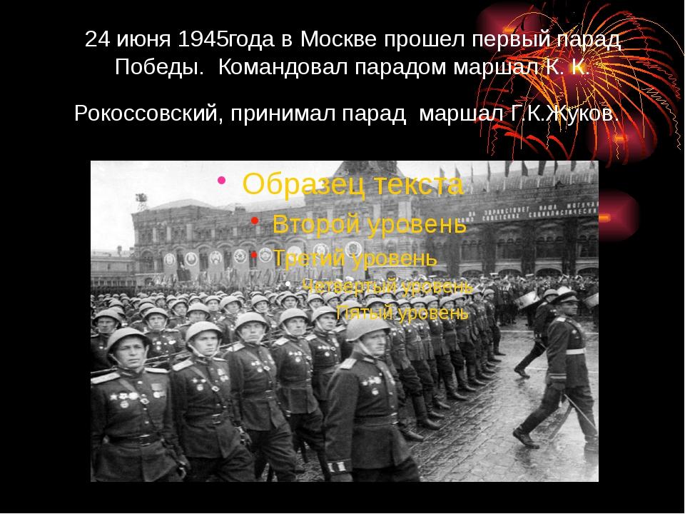 24 июня 1945года в Москве прошел первый парад Победы. Командовал парадом марш...