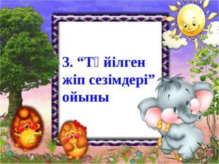 """3. """"Түйілген жіп сезімдері"""" ойыны"""