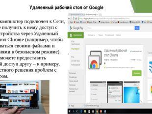 Удаленный рабочий стол от Google Если ваш компьютер подключен к Сети, вы може
