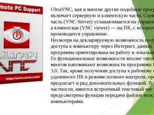 UltraVNC, как и многие другие подобные программы, включает серверную и клиент