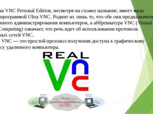 Программа VNC Personal Edition, несмотря на схожее название, имеет мало общег