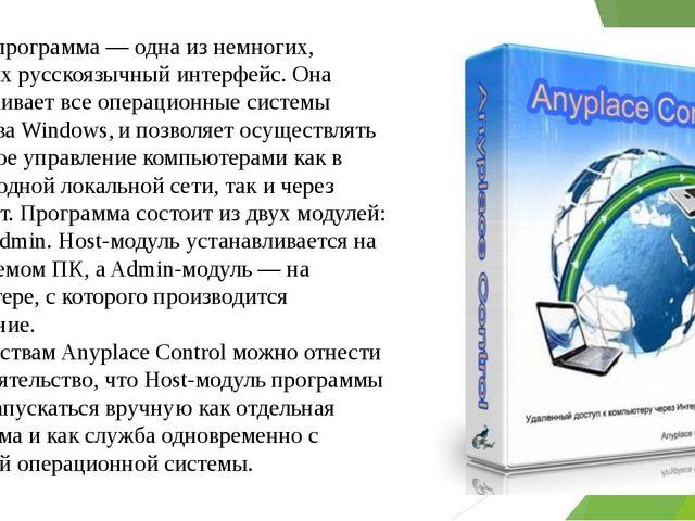 Данная программа — одна из немногих, имеющих русскоязычный интерфейс. Она под...