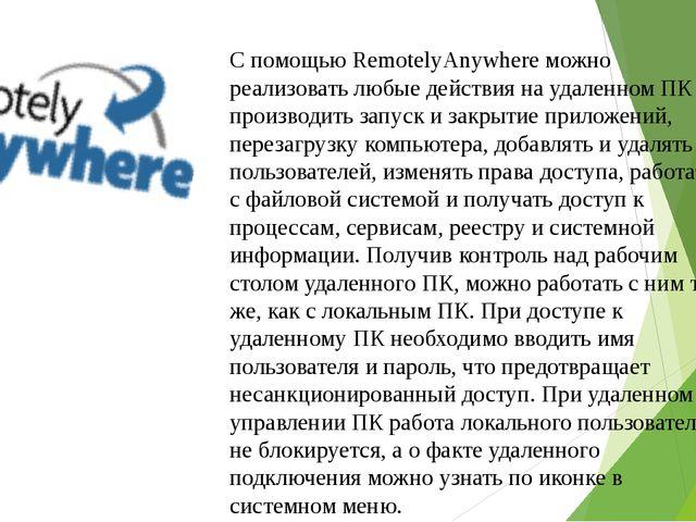 С помощью RemotelyAnywhere можно реализовать любые действия на удаленном ПК —...