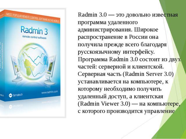 Radmin 3.0 — это довольно известная программа удаленного администрирования. Ш...