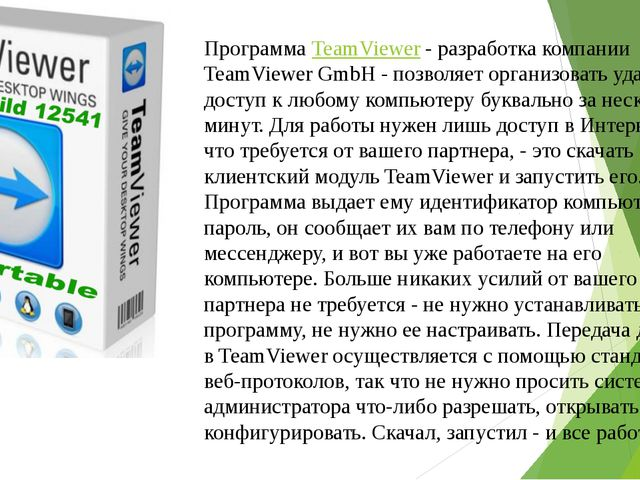 ПрограммаTeamViewer- разработка компании TeamViewer GmbH - позволяет органи...
