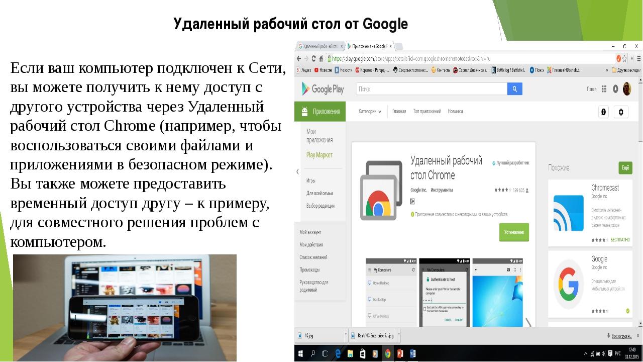 Удаленный рабочий стол от Google Если ваш компьютер подключен к Сети, вы може...