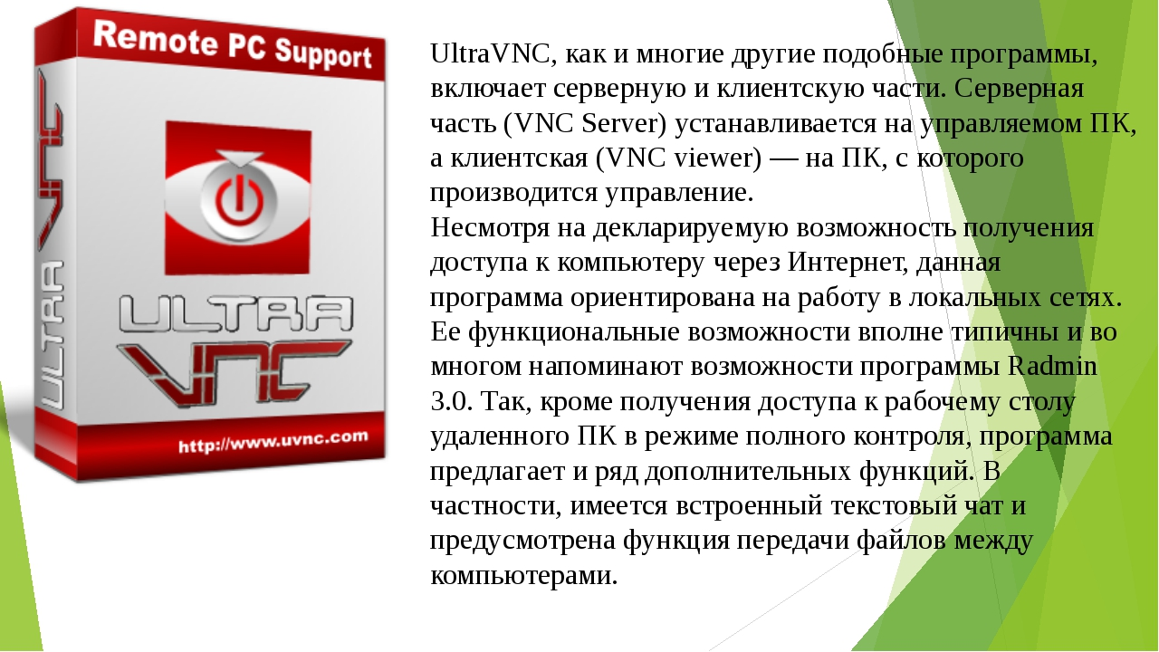 UltraVNC, как и многие другие подобные программы, включает серверную и клиент...