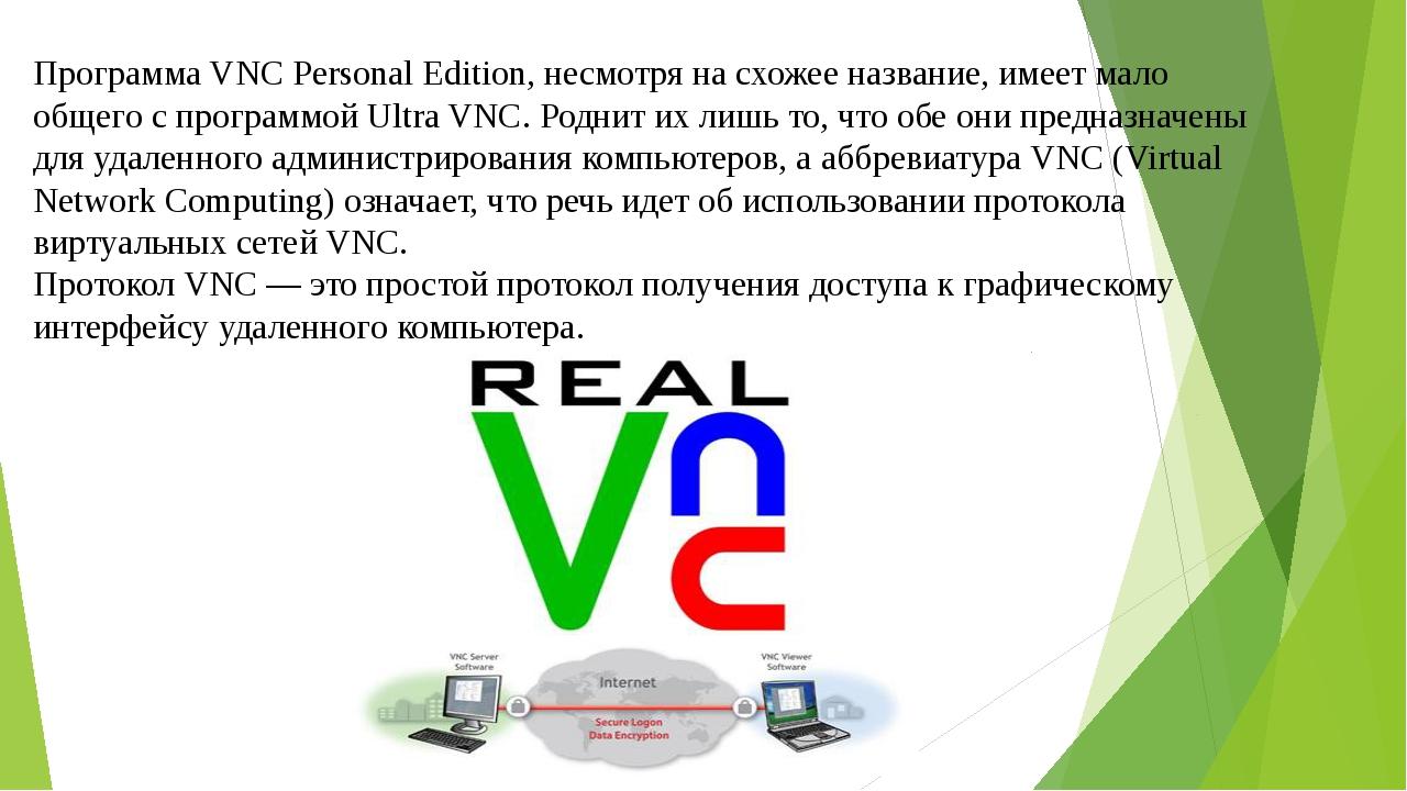Программа VNC Personal Edition, несмотря на схожее название, имеет мало общег...