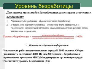 Уровень безработицы Численность работающего населения города Н 9800 человек.
