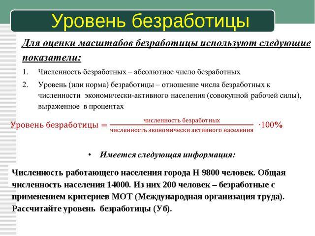 Уровень безработицы Численность работающего населения города Н 9800 человек....