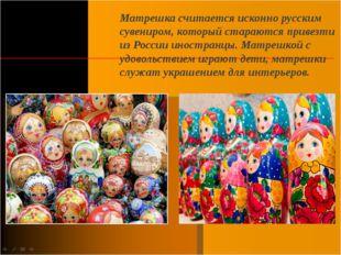 Матрешка считается исконно русским сувениром, который стараются привезти из Р
