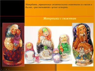 Матрешки с сюжетом Матрёшки, украшенные живописными сюжетами из сказок и были