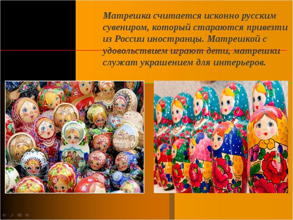 Матрешка считается исконно русским сувениром, который стараются привезти из Р...