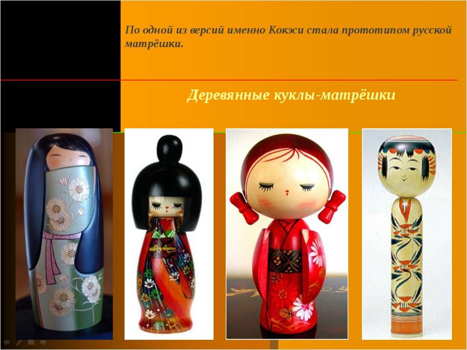 По одной из версий именно Кокэси стала прототипом русской матрёшки. Деревянны...