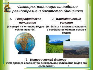 Факторы, влияющие на видовое разнообразие и богатство биоценоза Географическо