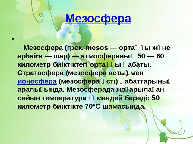 Мезосфера Мезосфера (грек. mesos — ортаңғы және sphaіra — шар) — атмосфер...