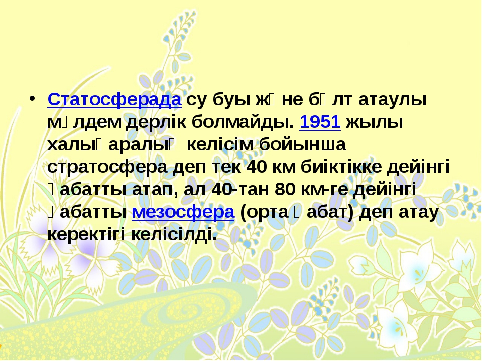 Статосферадасу буы және бұлт атаулы мүлдем дерлік болмайды.1951жылы халық...