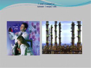 Қазақстандағы химия өнеркәсібі