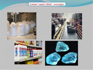 Химия өнеркәсібінің салалары