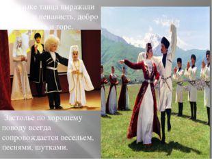 На языке танца выражали любовь и ненависть, добро и зло, радость и горе. На