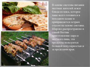 В основе системы питания местных жителей лежат блюда из мяса, которое чаще вс