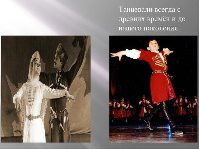 Танцевали всегда с древних времён и до нашего поколения. Танцевали всегда с...