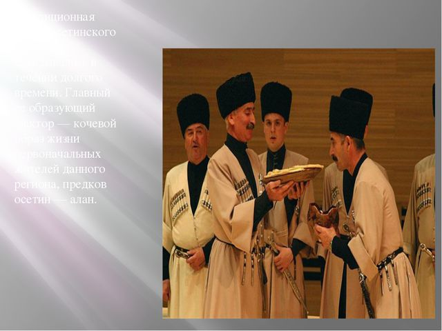 Традиционная кухня осетинского народа складывалась в течении долгого вр...