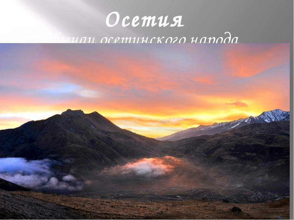 Осетия Обычаи осетинского народа
