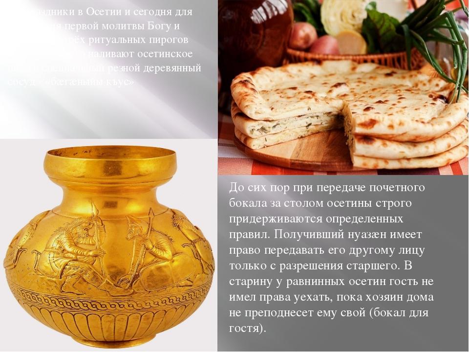 На праздники в Осетии и сегодня для вознесения первой молитвы Богу и освящени...