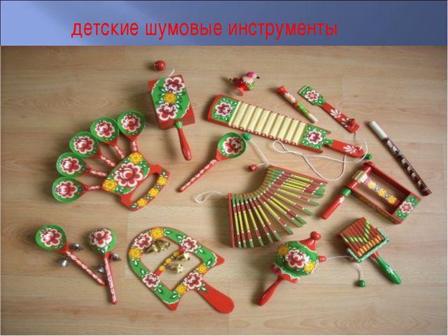 детские шумовые инструменты