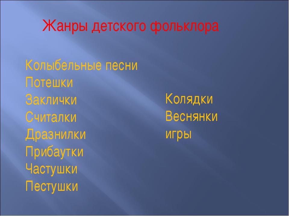 Жанры детского фольклора Колыбельные песни Потешки Заклички Считалки Дразнил...