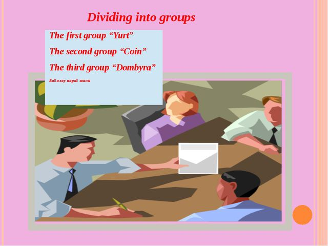 """Dividing into groups The first group """"Yurt"""" The second group """"Coin"""" The third..."""