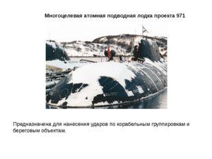 Многоцелевая атомная подводная лодка проекта 971 Предназначена для нанесения