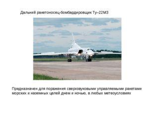 Дальний ракетоносец-бомбардировщик Ту–22М3 Предназначен для поражения сверхзв
