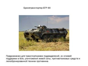 Бронетранспортер БТР-80 Предназначен для транспортировки подразделений, их ог