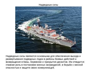 Надводные силы Надводные силы являются основными для обеспечения выхода и раз