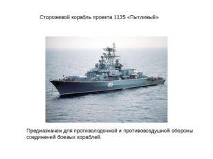 Сторожевой корабль проекта 1135 «Пытливый» Предназначен для противолодочной и