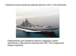 Тяжёлый атомный ракетный крейсер проекта 1144.2 «Петр Великий» Предназначен д