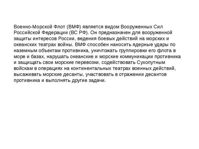 Военно-Морской Флот (ВМФ) является видом Вооруженных Сил Российской Федерации...